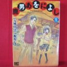 Shikaotoko Awoniyoshi #1 Manga Japanese / MAKIME Manabu, KAJIWARA Niki