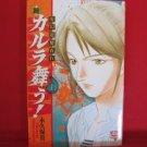 Shin Karura Mau! #1 Manga Japanese / NAGAKUBO Takakazu