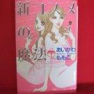 Shin Kosume no Mahou #1 Manga Japanese / AIKAWA Momoko