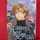 Shinigami Tantei to Yuuutsu Onsen Manga Japanese / SAITOU Misaki