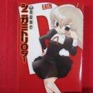 Shinigami Trilogy Manga Japanese / MASHIMA Etsuya