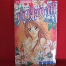 Shinju no Kusari #1 Manga Japanese / MINAMI Kanan
