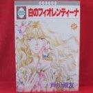 Shiro no Fiorentina #2 Manga Japanese / Mitomo Togawa