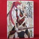 Shitsurakuen #1 Manga Japanese / NAOMURA Tooru