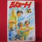 Shoot! - Aoki Meguri Ai #1 Manga Japanese / OOSHIMA Tsukasa