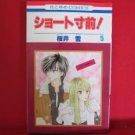 Short Sunzen #5 Manga Japanese / SAKURAI Susugi