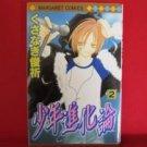 Shounen Shinkaron #2 Manga Japanese / KUSANAGI Toshiki
