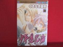 Shounen Shinkaron #3 Manga Japanese / KUSANAGI Toshiki