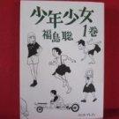 Shounen Shoujo #1 Manga Japanese / Satoshi Fukushima