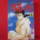 Shura no Toki #1 Manga Japanese / KAWAHARA Masatoshi