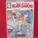 Silver Diamond #5 Manga/ Shiho Sugiura