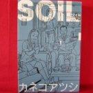 Soil #1 Manga Japanese / KANEKO Atsushi