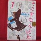 Soko wo Nantoka #1 Manga Japanese / Mikoto Asou