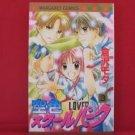 Sorairo School Park #3 Manga Japanese / KURASAWA Mota