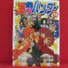 Sorcerer Hunters #13 Manga Japanese / AKAHORI Satoru, OMISHI Rei