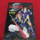 Soukaigi #1 Manga Japanese / KIRISHIMA Tamaki