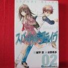 Spiral Alive #2 Manga Japanese / SHIRODAIRA Kyou, MIZUNO Eita