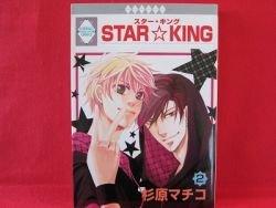STAR KING #2 Manga Japanese / Machiko Sugihara