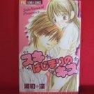 Suki Hajimari no Kiss Manga Japanese / YUMACHI Shin