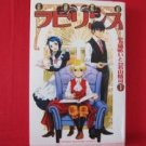 Suteki Tantei Labyrinth #1 Manga Japanese / MEITO Manjou, WAKAYAMA Seiji