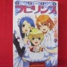 Suteki Tantei Labyrinth #6 Manga Japanese / MEITO Manjou, WAKAYAMA Seiji