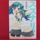 Suzunari #1 Manga Japanese / IWAMI Shouko