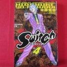 Switch #4 Manga Japanese / Hideyuki Yonehara