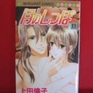 Tail of the Moon #11 Manga Japanese / UEDA Rinko
