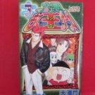 Taizou Mote King Saga #3 Manga Japanese / DAI Amon