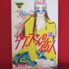 Takeko-san no Koibito #2 Manga Japanese / MOCHIZUKI Reiko