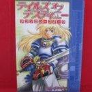Tales of Destiny Anthology Comic #1 Manga Japanese