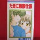 Tama ni Muteki Shiyou Manga Japanese / ASAHINA Yuuya