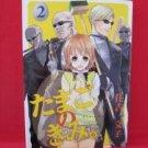 Tamago no Kimi #2 Manga Japanese / SUMIYOSHI Yukiko
