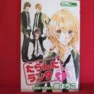 Taranta Ranta #1 Manga Japanese / MAKI Youko