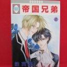 Teikoku Kyoudai #2 Manga Japanese / KAJI Eiri