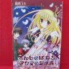 Tenshi no Hane to Akuma no Shippo #1 Manga Japanese / KIRIGA Yuki