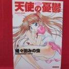 Tenshi no Yuuutsu Manga Japanese / OOTA Minomushi