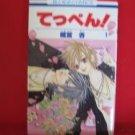 Teppen #1 Manga Japanese / TSUKIMIYA An