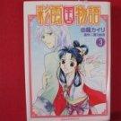 The Story of Saiunkoku #3 Manga Japanese / YUKINO Sai