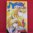 The Violinist of Hamelin #10 Manga Japanese / WATANABE Michiaki