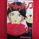The Wallflower #7 Manga Japanese / HAYAKAWA Tomoko
