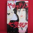 The Wallflower #8 Manga Japanese / HAYAKAWA Tomoko