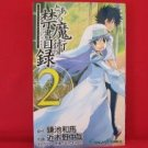 To Aru Majutsu no Index #2 Manga Japanese / KAMACHI Kazuma, KOGINO Chuuya