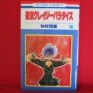Tokyo Crazy Paradise #16 Manga Japanese / NAKAMURA Yoshiki