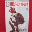 Tokyo Ghost Trip #4 Manga Japanese / HASHIBA Maki