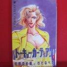 Tokyo Guardian #7 Manga Japanese / SANO Masaki, WATANABE Kyou