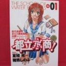 Toritsu Mizushou! #1 Manga Japanese / MUROZUMI Hikaru, INOKUMA Shinobu