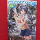 Transistor Teaset Denki Gairozu #1 Manga Japanese / SATO Yoshimi
