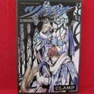 Tsubasa: Reservoir Chronicle #5 Manga Japanese / CLAMP
