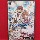 Tsubasa: Reservoir Chronicle #7 Manga Japanese / CLAMP